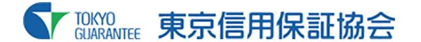 東京信用保証協会