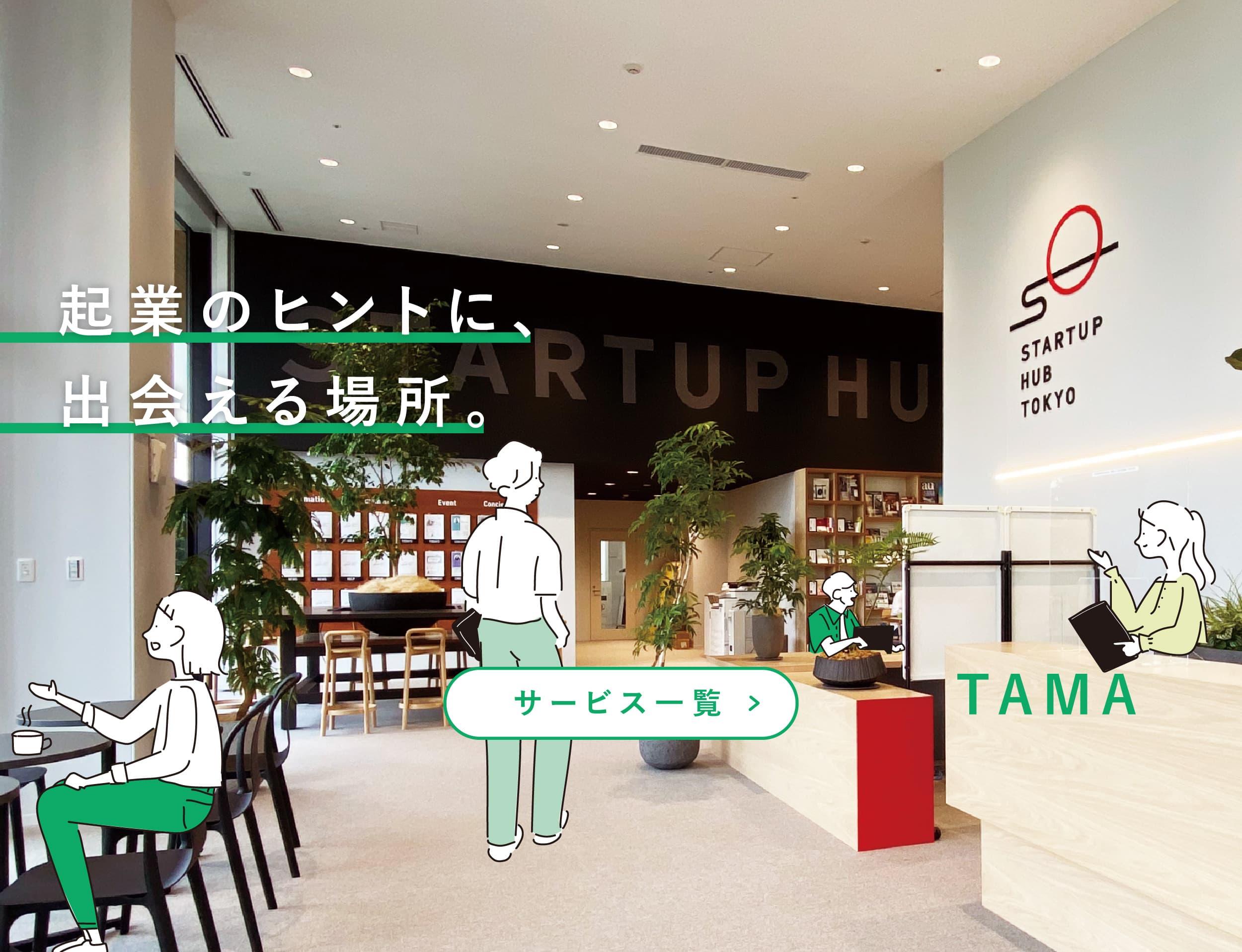 起業のヒントに、出会える場所