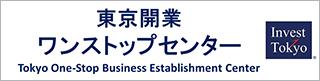 東京開業ワンストップセンター