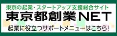 東京都創業NET