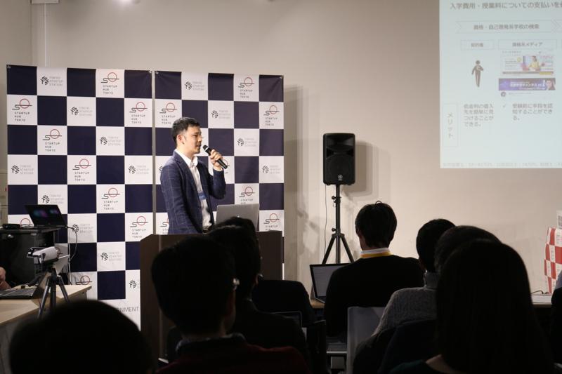 Startup Stage2019 村田さん、最終ピッチコンテストの様子