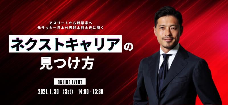 1/30(土)に鈴木啓太氏登壇のイベント開催決定!