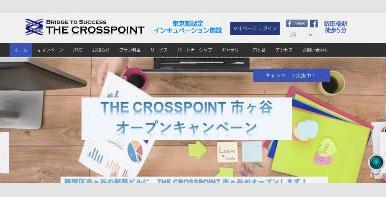 インキュベーション施設を使う-起業ノカタチ-THE CROSSPOINT 富士見