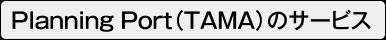 Planning Port(TAMA)のサービス
