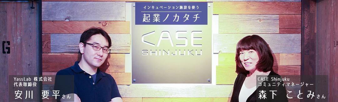 """インキュベーション施設を使う-起業ノカタチ-"""""""
