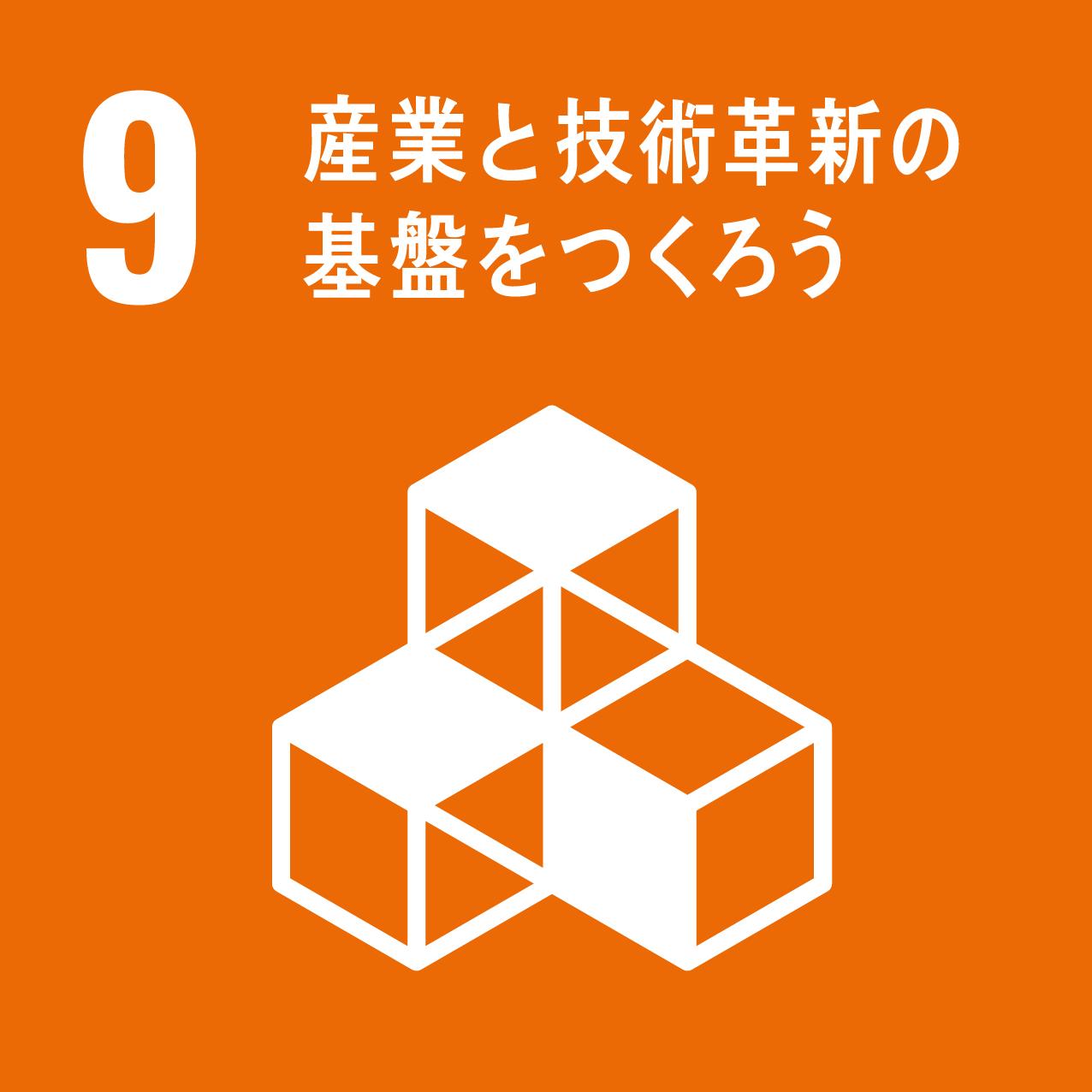 SDGs9 産業と技術革新の基礎を作ろう