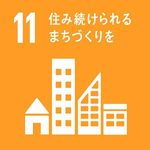 SDGs11 済み続けられる街づくりを