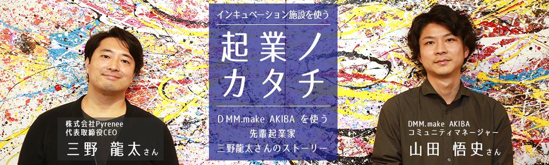 インキュベーション施設を使う-起業ノカタチ- DMM.make AKIBA 編