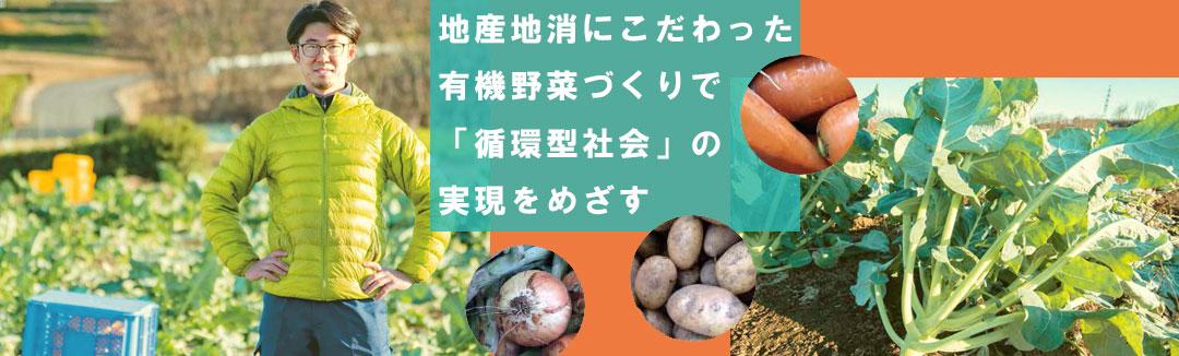 東京有機農家