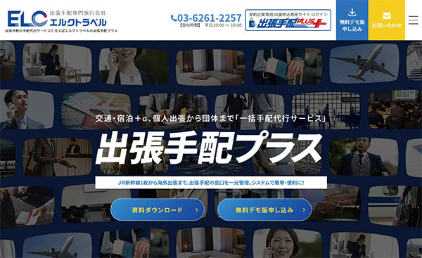株式会社 エルク〈エルクトラベル〉