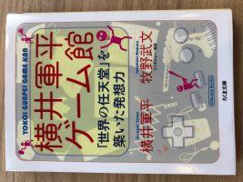 横井軍平ゲーム館表紙