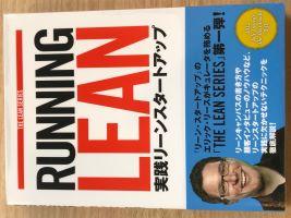 Running Lean表紙